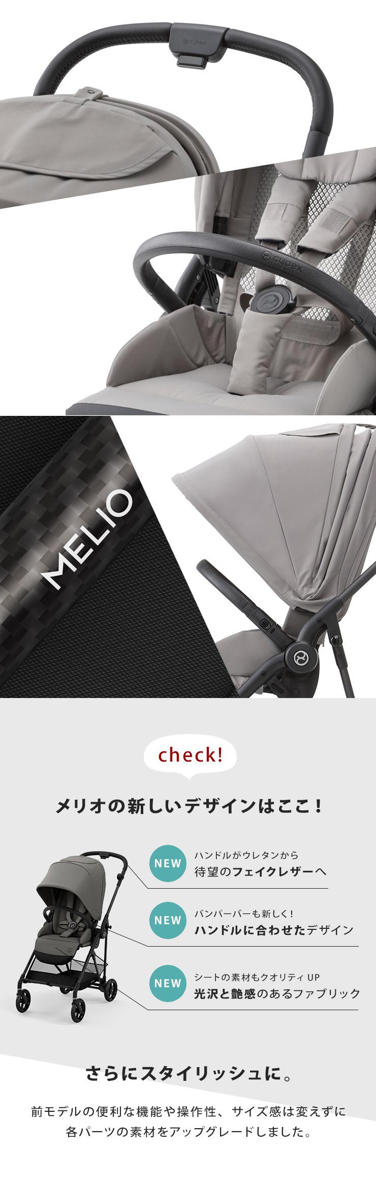 サイベックス メリオ カーボンの新しいデザインはここ