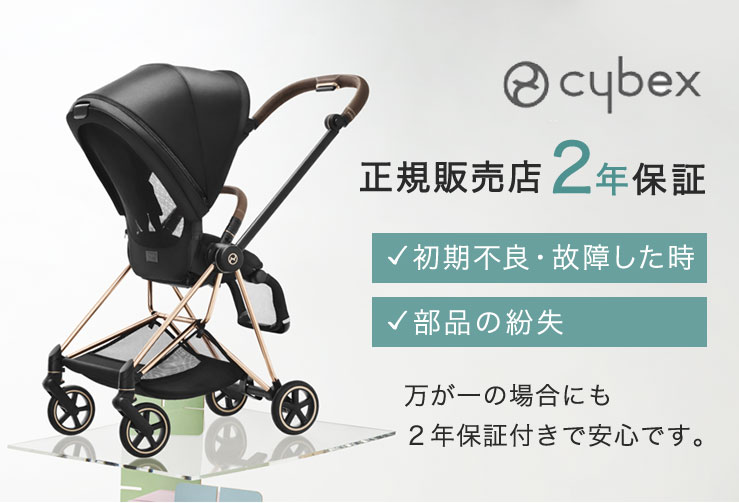 BabyRideはcybex 正規販売店、2年保証付きで安心です。