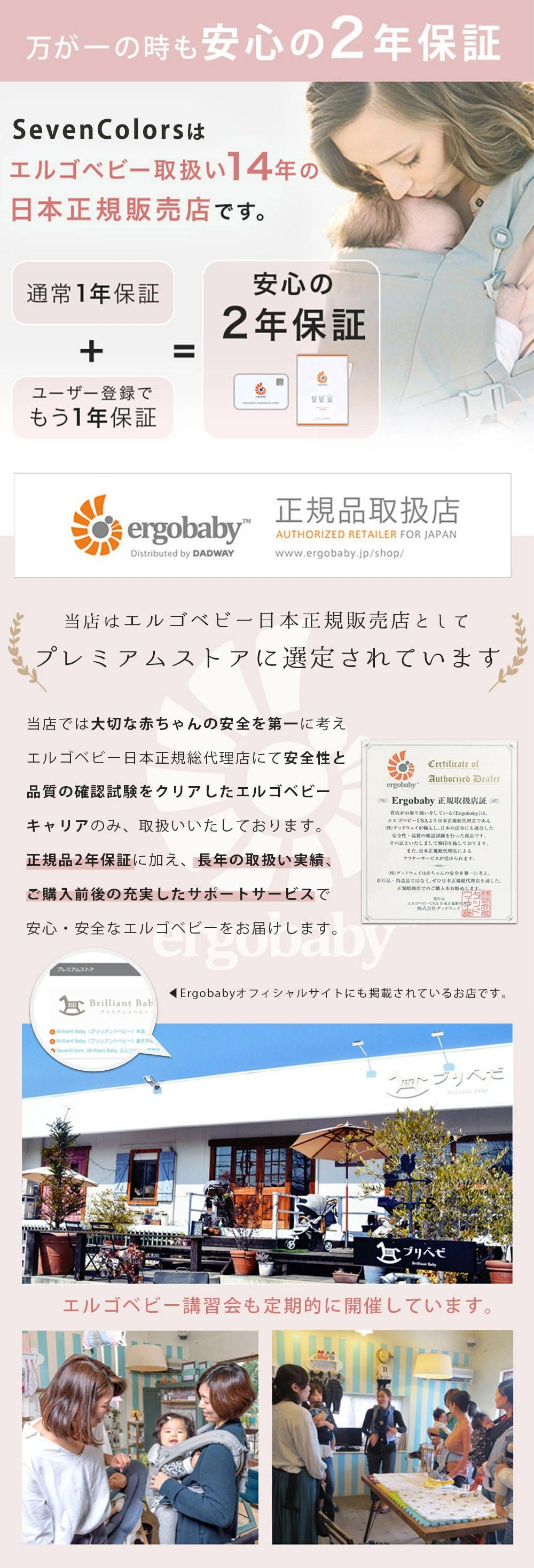 ErgobabyCarrier 正規店2年保証