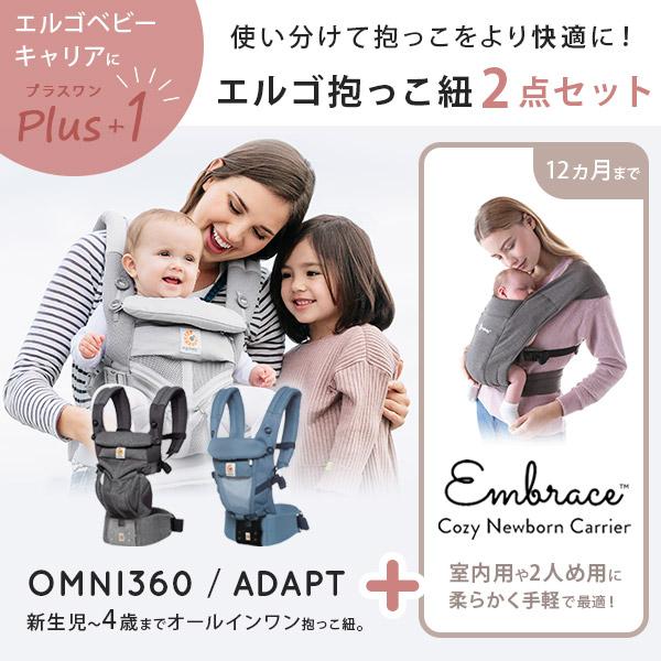 エルゴ ニューボーンセット( アダプト ・ オムニ360 + エンブレース )