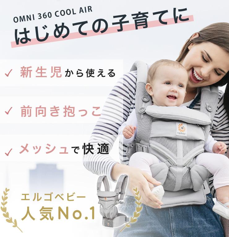エルゴ オムニ360 クールエア ベビーキャリア ergo baby carrier omni360 coolair