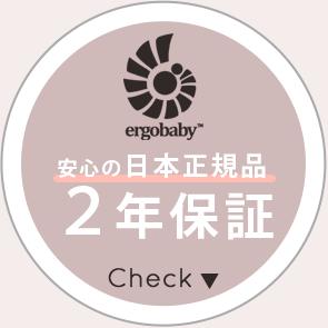 エルゴベビー日本正規販売店2年保証