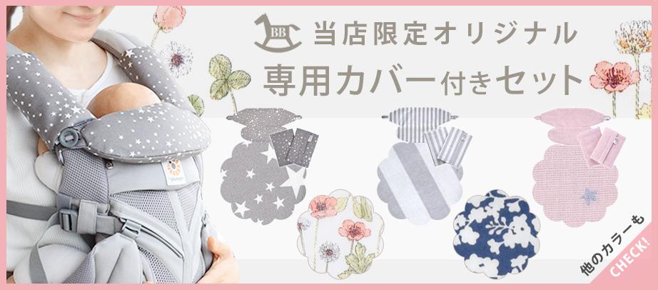エルゴベビー 当店限定 専用カバーセット