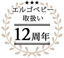 お取扱い12周年